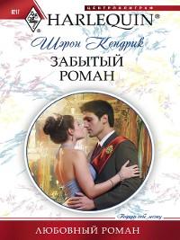 Cover Забытый роман