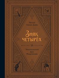 Cover Знак четырех