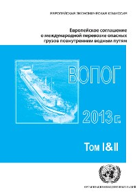 Cover European Agreement Concerning the International Carriage of Dangerous Goods by Inland Waterways (ADN) 2013 (Russian language)