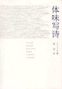 Cover Appreciation of Poetry Writing