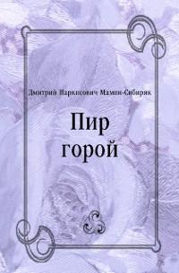 Cover Pir goroj (in Russian Language)