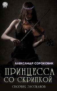 Cover Принцесса со скрипкой (Сборник рассказов)