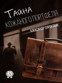 Cover Тайна кожаного портфеля