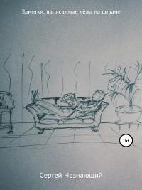 Cover Заметки, написанные лёжа на диване