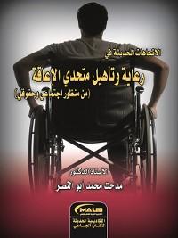 Cover الاتجاهات الحديثة في رعاية وتأهيل متحدي الإعاقة