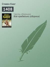 Cover 1408
