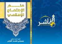 Cover علم  الاجتماع الإسلامي