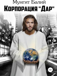 Cover Корпорация «Дар»