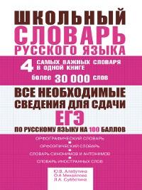 Cover Школьный словарь русского языка. 4 самых важных словаря в одной книге. Более 30 000 слов