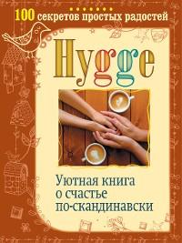 Cover Hygge. Уютная книга о счастье по-скандинавски. 100 секретов простых радостей
