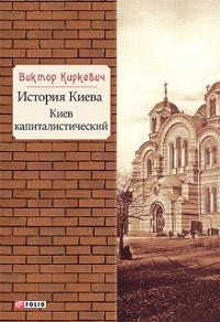 Cover N N   N   N   s        .  s               N       N N   N   N        (Istorija Kieva. Kiev kapitalisticheskij)