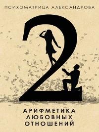 Cover Арифметика любовных отношений