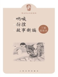 Cover Scream, Wandering and Old Tales Retold (illustrations by Ding Cong)