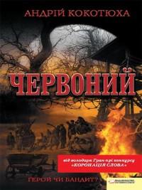 Cover Червоний