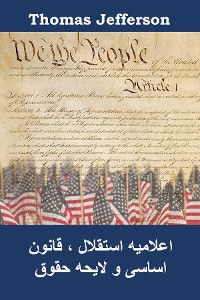 Cover اعلامیه استقلال ، قانون اساسی و لایحه حقوق