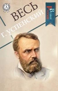 Cover Весь Г. Успенский