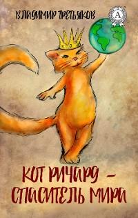 Cover Кот Ричард — спаситель мира
