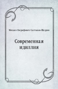 Cover Sovremennaya idilliya (in Russian Language)