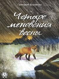 Cover Четыре мгновения весны