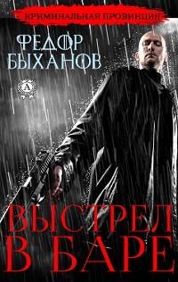 Cover ВЫСТРЕЛ В БАРЕ