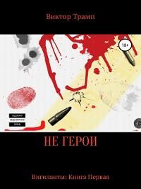 Cover Не герои