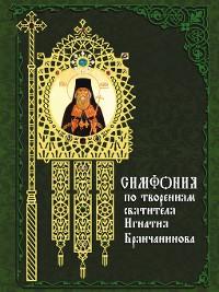 Cover Симфония по творениям святителя Игнатия (Брянчанинова)