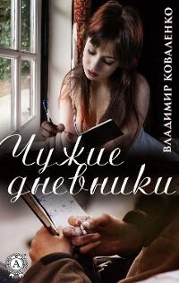 Cover Чужие дневники