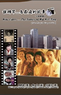 Cover Who Cares Wei-Ting Wu's Story (Chinese-English Bilingual Edition)