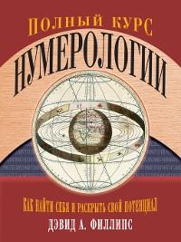 Cover Полный курс нумерологии. Как найти себя и раскрыть свой потенциал
