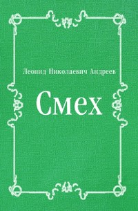 Cover Smeh (in Russian Language)