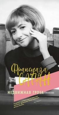 Cover Недвижная гроза