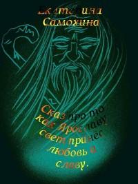 Cover Сказ про то, как Ярославу свет принес любовь иславу