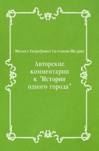 Cover Avtorskie kommentarii k &quote;Istorii odnogo goroda&quote; (in Russian Language)
