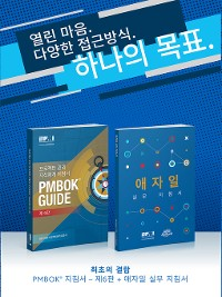 Cover A Guide to the Project Management Body of Knowledge (PMBOK(R) Guide- / Agile Practice Guide Bundle (KOREAN)