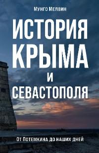 Cover История Крыма и Севастополя: От Потемкина до наших дней