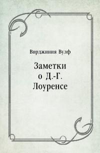 Cover Zametki o D.-G.Lourense (in Russian Language)