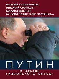 Cover Путин. В зеркале «Изборского клуба»
