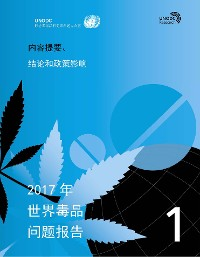 Cover World Drug Report 2017 (Set of 5 Booklets) (Chinese language)