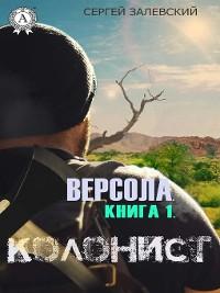 Cover Колонист