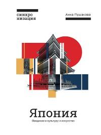 Cover Япония. Введение в искусство и культуру