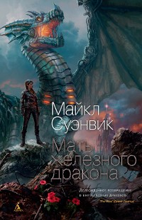 Cover Мать железного дракона