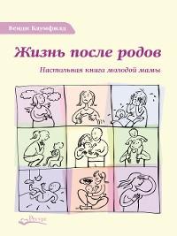 Cover Жизнь после родов. Настольная книга молодой мамы
