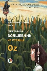 Cover Удивительный волшебник из страны Оз