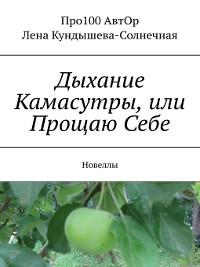 Cover Дыхание Камасутры, или Прощаю Себе. Новеллы