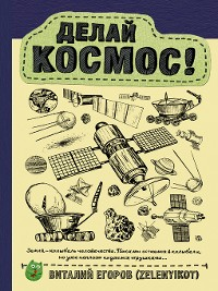 Cover Делай космос!