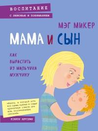 Cover Мама и сын. Как вырастить из мальчика мужчину