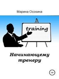 Cover Начинающему тренеру