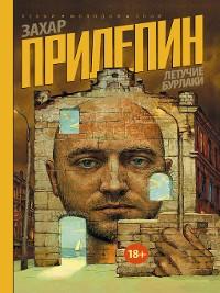 Cover Летучие бурлаки (сборник)