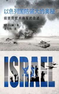 Cover 以色列国防强大的奥秘