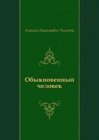 Cover Obyknovennyj chelovek (in Russian Language)